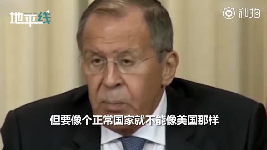 """视频:美呼吁俄做""""正常国家"""" 俄外长防长当场强硬"""