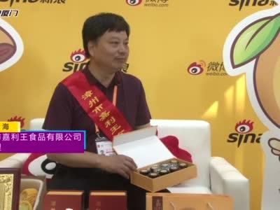 【新浪专访】漳州市嘉利王食品有限公司总经理 许宝海