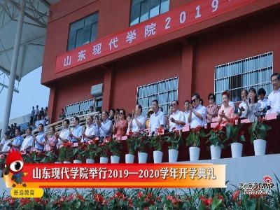 山东现代学院举行2019——2020学年开学典礼