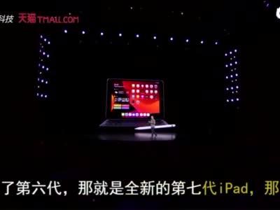 苹果发布第七代iPad