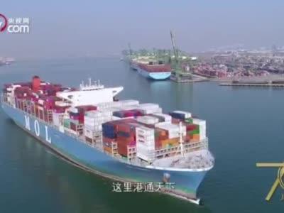 【70年70城】记住天津!在这里,天津港吞吐量跃居世界前十
