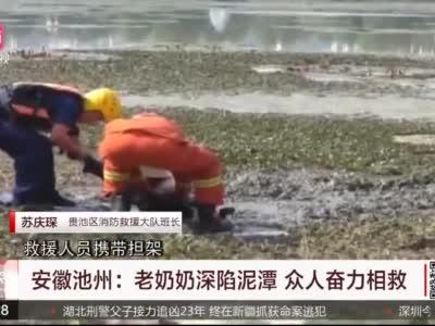 安徽池州:老奶奶深陷泥潭 众人奋力相救