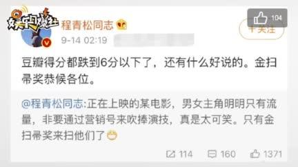 视频:程青松发文怼《诛仙Ⅰ》主演:吹捧演技真是太可笑