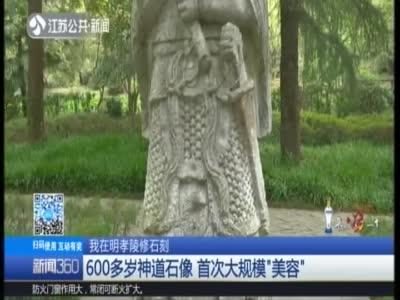 """《新闻360》我在明孝陵修石刻:600多岁神道石像  首次大规模""""美容"""""""