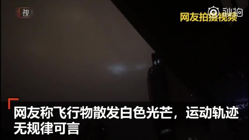 视频:郑州天空现多个神秘发光飞行物 无规律运动数