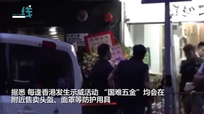 视频:香港五金店支持乱港分子 开业当天被港警一举