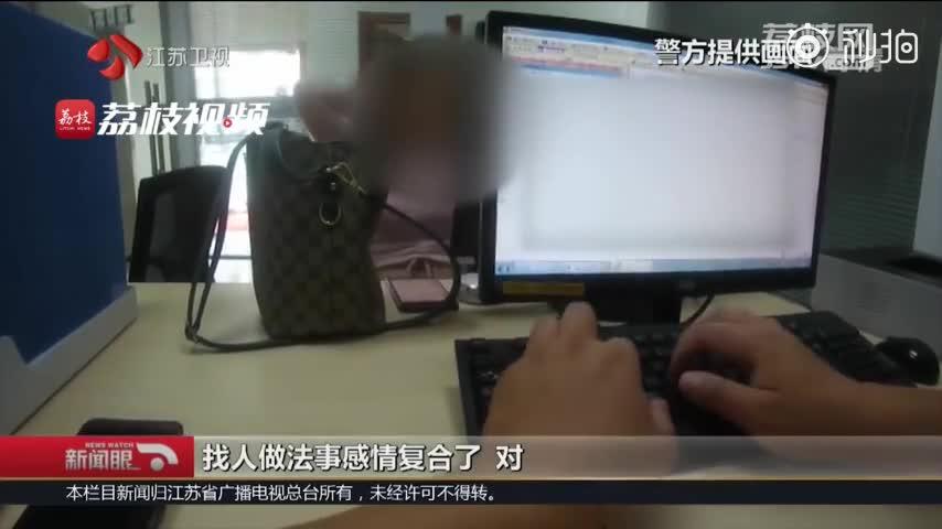 视频:女子分手后为求复合 分13次转账7万元请大