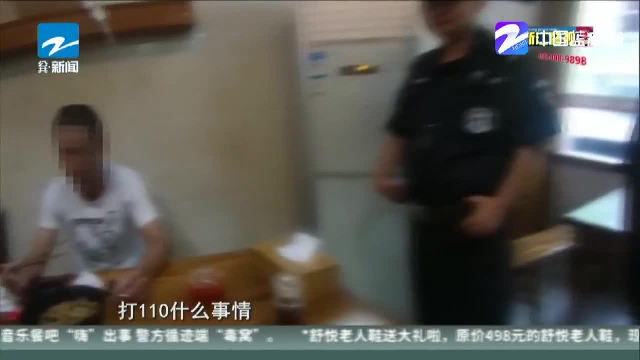 视频:男子两年打了1300多次110 日均报警1