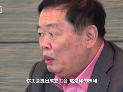 独家专访曹德旺:美国的工会制度已经不适合制造业发展