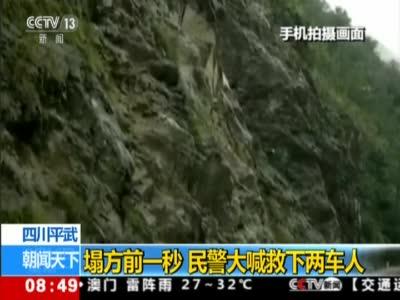 《朝闻天下》四川平武:塌方前一秒  民警大喊救下两车人