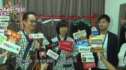 视频:2019上海国际喜剧节11月开启 《吉本新喜剧》为开幕大戏