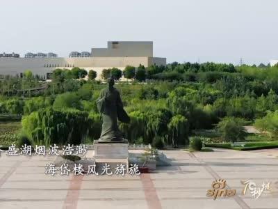 70秒城市印象:齐国故城  国瓷绽放