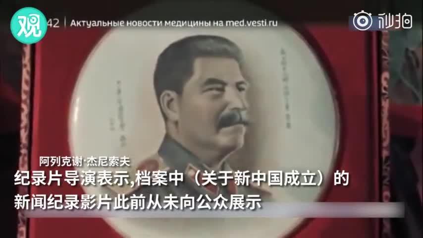 视频:俄罗斯首次播放新中国成立彩色纪录片