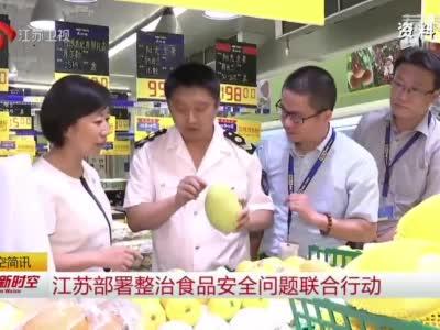 江苏部署整治食品安全问题联合行动