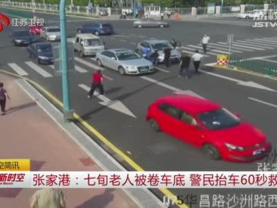 张家港:七旬老人被卷车底 警民抬车60秒救人