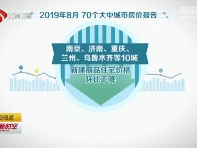 70个大中城市8月房价报告出炉 江苏4市房价三涨一跌 南京房价环比下跌0.2%