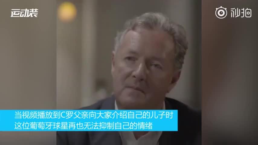 视频|C罗采访流泪:父亲没能见证我的成就