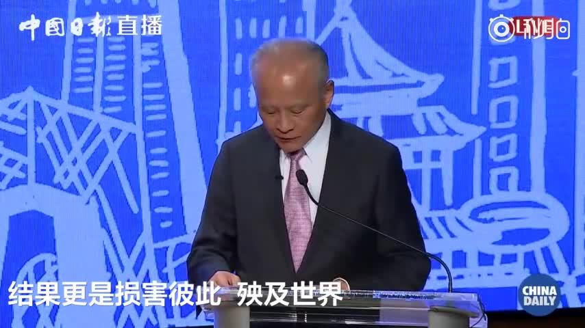 视频-中国驻美大使崔天凯谈贸易战:损害彼此殃及世