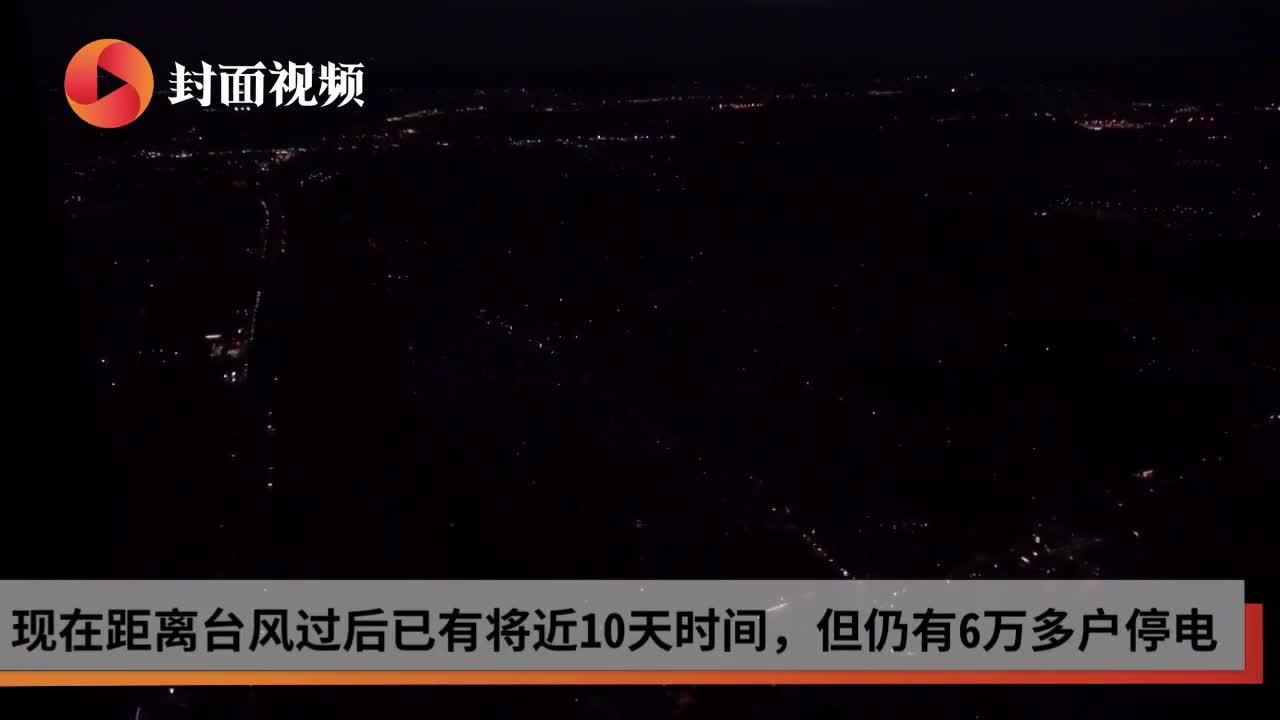 视频-航拍日本台风灾区:台风过后十天仍大面积停电