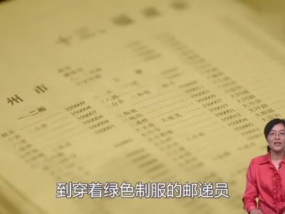 70秒说70年|70年,中国快递从零到全球第一