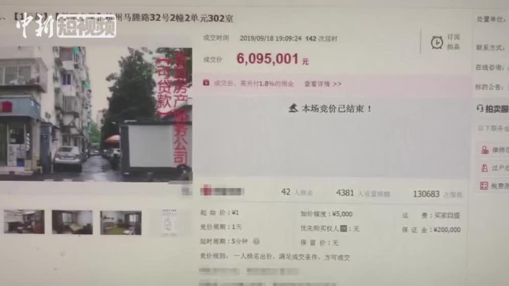 视频-杭州一学区房1元起拍609.5万成交 13