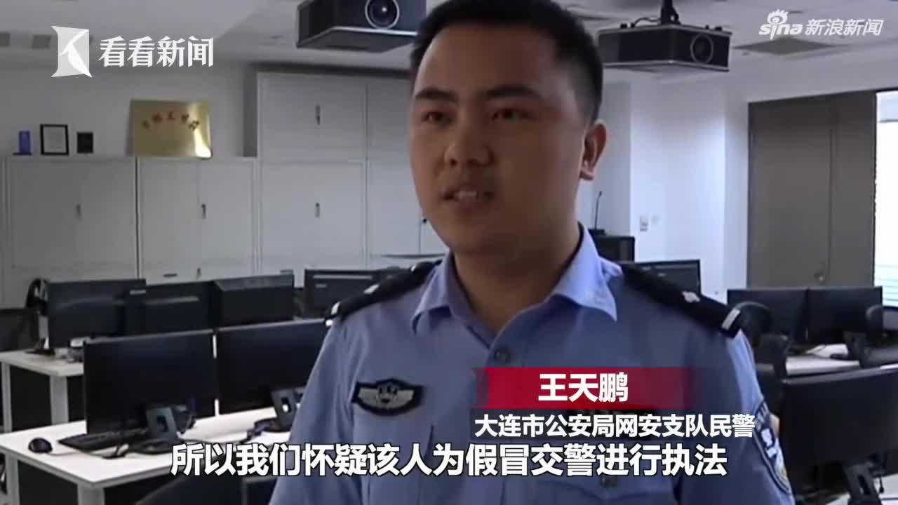 视频-男子冒充警察现场执法 一个手势暴露其身份