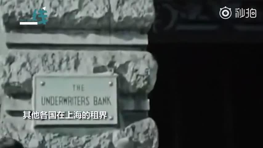 视频-俄罗斯首次公开历史镜头 还原新中国成立前夕