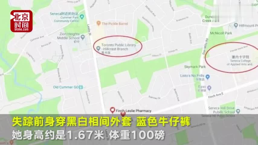 视频-25岁中国女留学生在加拿大失踪 失踪前所开