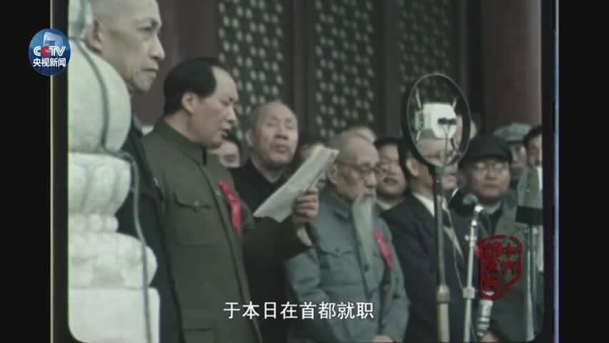 视频-中央档案馆公布开国大典彩色视频12分钟完整