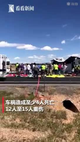 视频-中国旅游团在美遇翻车事故 已致至少4人死亡