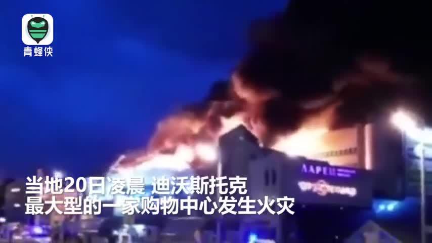 视频-俄罗斯一大型商场凌晨突发火灾 受灾面积超1