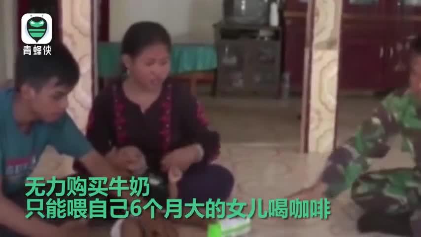 视频-印尼父母没钱买牛奶 被迫喂女儿喝咖啡