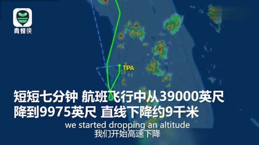 视频-骤降9千米!美国一航班上演惊魂7分钟