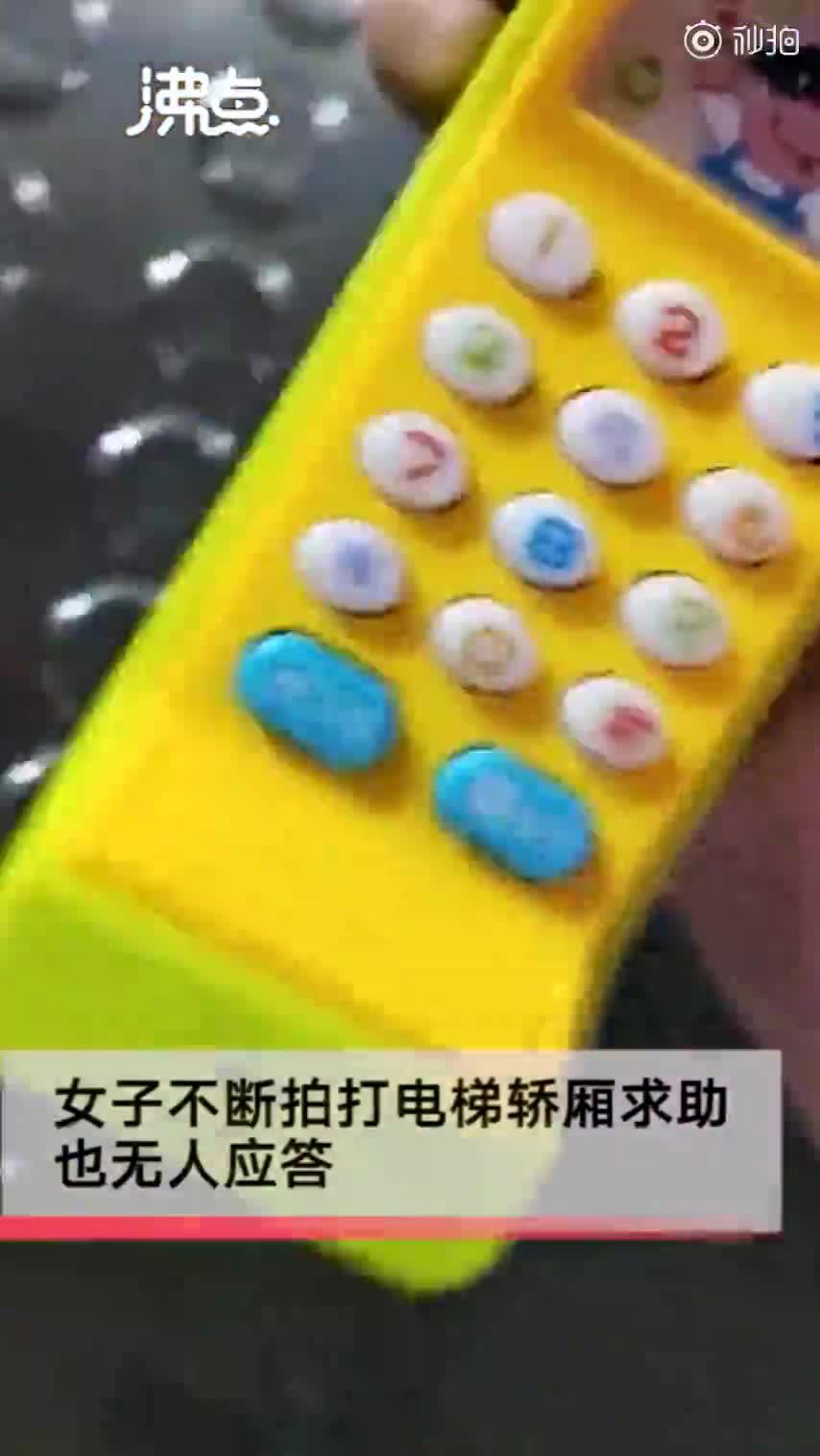 视频-电梯紧急呼叫按钮成摆设 母女被困40分钟
