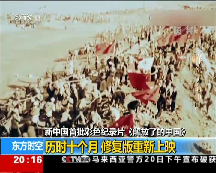 新中国首批彩色记载片《解放了的中国》:历时十个月  修复版从新上映