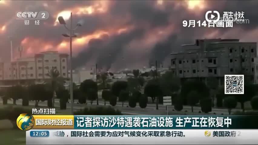 视频-沙特遇袭石油设施内部画面首次公布