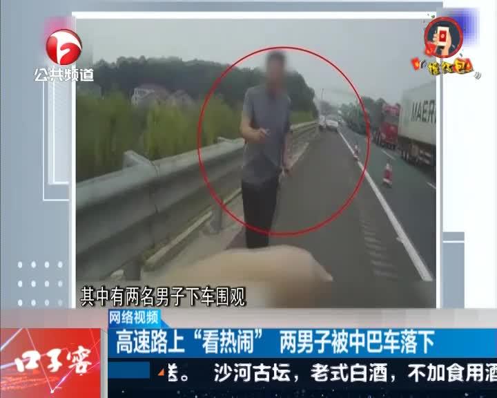 """高速路上""""看热烈""""  两须眉被中巴车落下"""