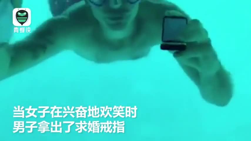 视频-没来得及听女友说我愿意 美国男子水下求婚时