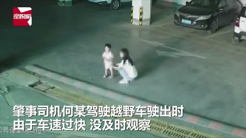 视频:湖北一对母女地下车库遭越野车2次碾压 2岁