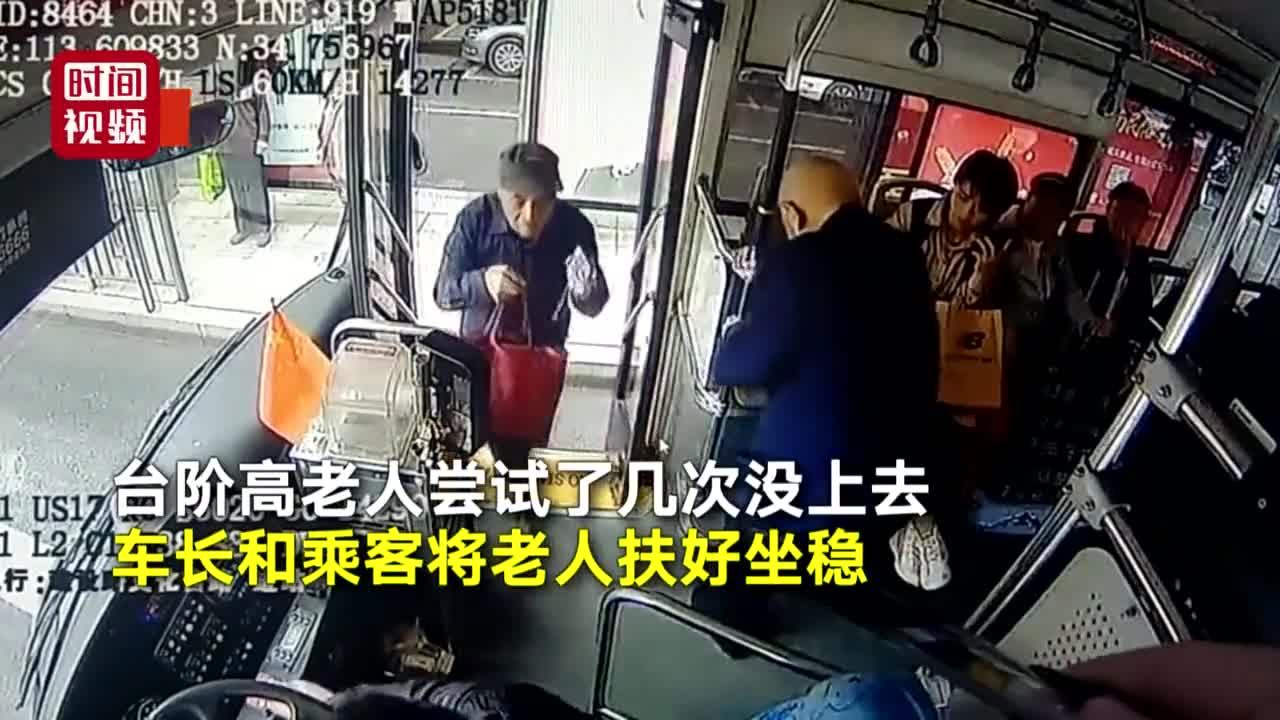 视频:老人步行困难乘公交弄错方向 司机3次伸手搀