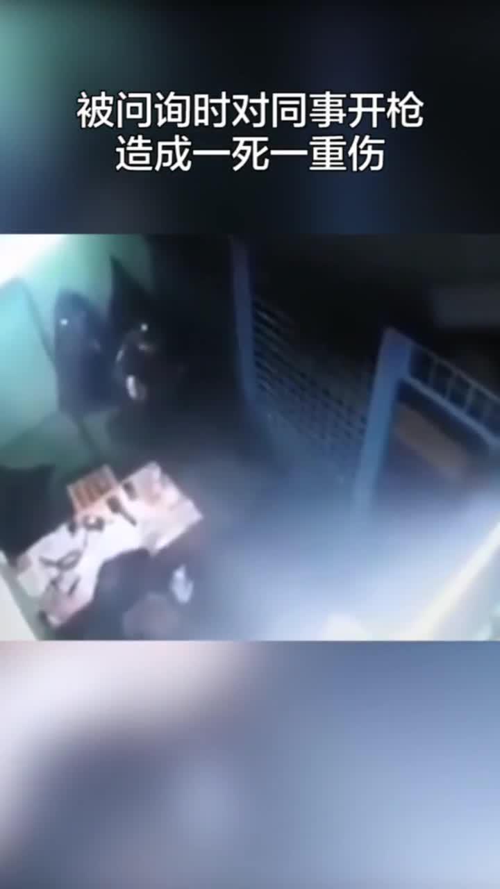 视频-警察受贿被查问 当场掏出了枪