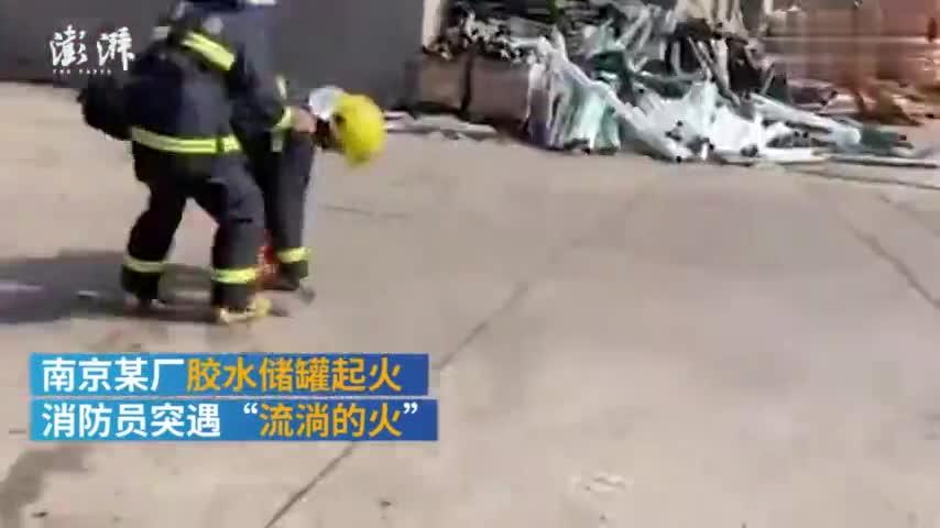 """视频-工厂胶水储罐着火 消防员遇""""流淌的火"""""""