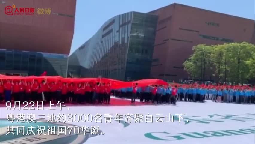 视频-3000名粤港澳青年白云山下升国旗