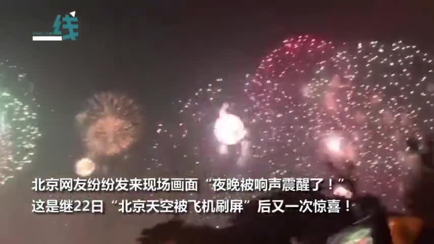 视频|国庆70周年北京上空烟花预演 北京夜空被盛