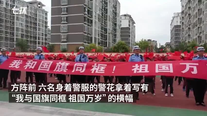 视频-两千人同框拼国旗:孩子们说感到十分骄傲 我