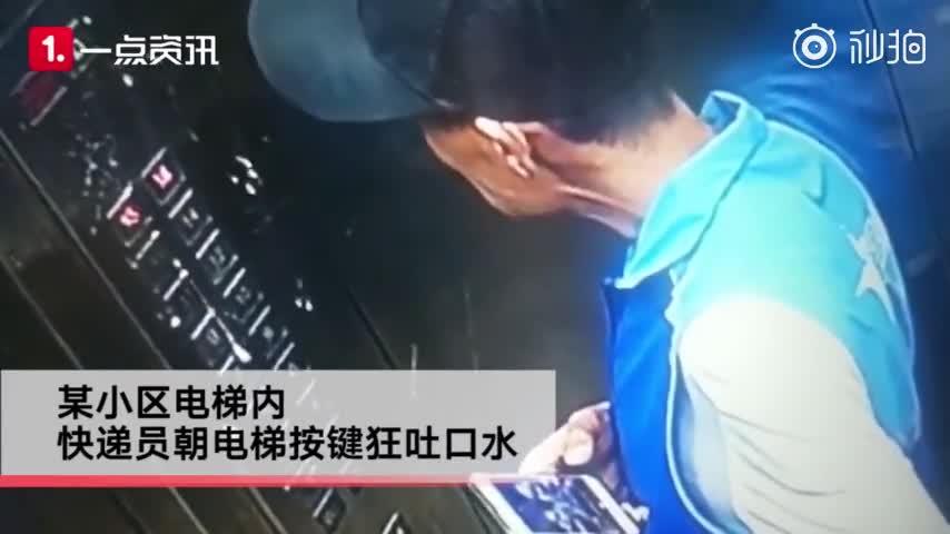 视频-北京一小区快递员电梯内狂吐口水 监控记录全