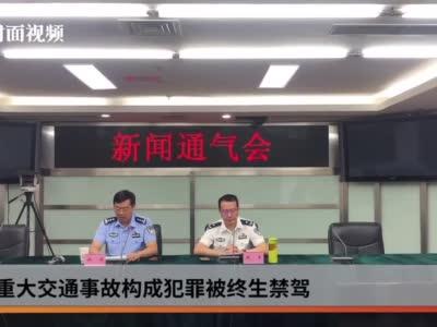 四川公安交警发布8月终生禁驾名单  40人上榜