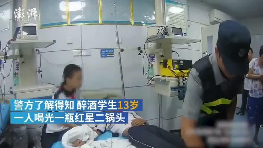 视频|男孩放学路上捡二锅头一口闷 被送急诊后表白