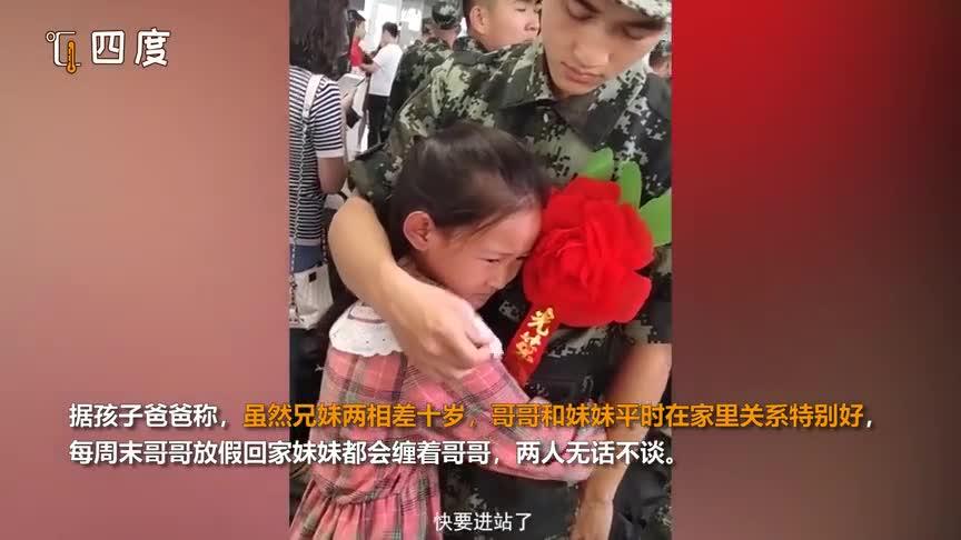 视频|哥哥入伍在车站与家人道别 妹妹不舍抱着哥哥