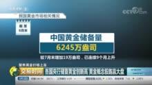 天津城投集团原党委委员顾启峰接受审查调查